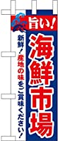 鮮魚市場 旨い! ミニのぼり No.68452 (受注生産)