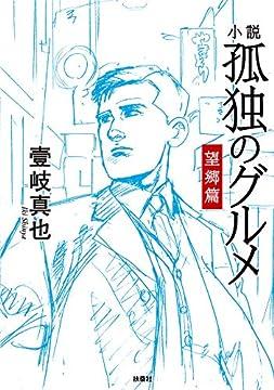 小説 孤独のグルメ 望郷編 (SPA!BOOKS)