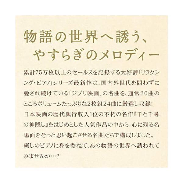 リラクシング・ピアノ~ベストジブリ・コレクションの紹介画像3