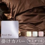 Noble ノーブル 80サテン 掛け布団カバー [ セミダブル / ロイヤルブルー ] 日本製