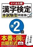 よく出る漢字検定準2級本試験型問題集