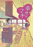 幸せのマチ / 岩岡ヒサエ のシリーズ情報を見る