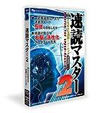 速読マスター2 価格改定版