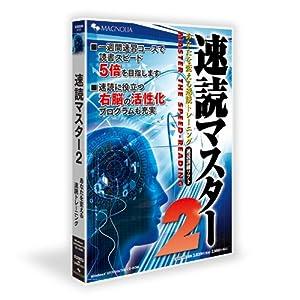 速読マスター 2 価格改定版の関連商品1