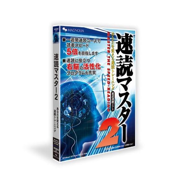 速読マスター 2 価格改定版の商品画像