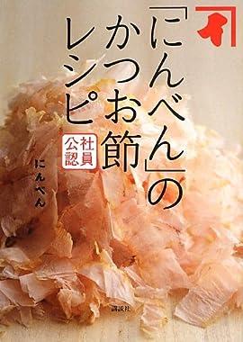 社員公認 「にんべん」のかつお節レシピ (講談社のお料理BOOK)