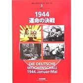 1944運命の決戦―ドイツ週間ニュース (MG.DVDブック・シリーズ)
