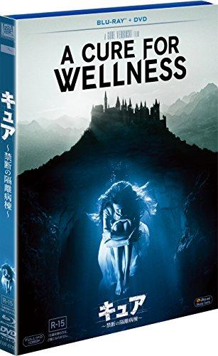 キュア ~禁断の隔離病棟~ 2枚組ブルーレイ&DVD [Blu-ray]