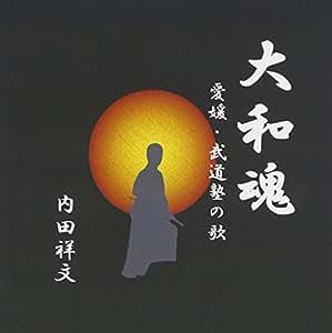 大和魂 ‐愛媛武道塾の歌