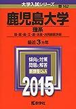 鹿児島大学(理系) (2015年版大学入試シリーズ)