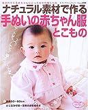 ナチュラル素材で作る手ぬいの赤ちゃん服とこもの―身長50~80cm (レディブティックシリーズ―ソーイング (2399)) 画像
