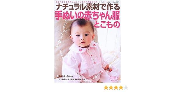 e94314cf42ac4 ナチュラル素材で作る手ぬいの赤ちゃん服とこもの―身長50~80cm (レディブティックシリーズ―ソーイング (2399))