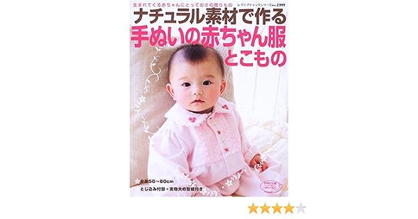 ナチュラル素材で作る手ぬいの赤ちゃん服とこもの 身長50 80cm レディブティックシリーズ ソーイング 2399 本 通販 Amazon