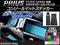 AP コンソールマットステッカー カーボン調 トヨタ プリウス ZVW30 前期 2009年05月~2011年12月 ダークグリーン AP-CF180-DGR 入数:1セット(3枚)