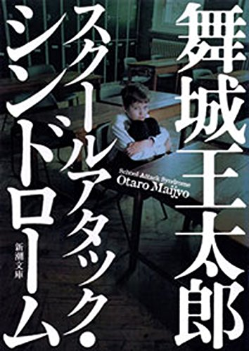 スクールアタック・シンドローム(新潮文庫)