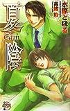 夏陰 ―Cain― (ピアスノベルズ)