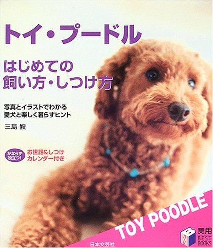 トイ・プードル はじめての飼い方・しつけ方—写真とイラストでわかる愛犬と楽しく暮らすヒント (実用BEST BOOKS)