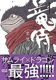 竜侍 1 (ソノラマ+コミックス) 画像