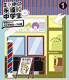 エビ中の永遠に中学生(仮)1[Blu-ray/ブルーレイ]