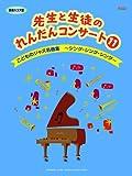 先生と生徒のれんだんコンサート11【実用スコア譜】 こどものジャズ名曲集 ~シング・シング・シング~