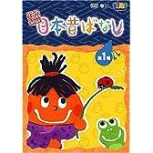 よみきかせ 日本昔ばなし vol.1 [DVD]