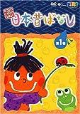 よみきかせ 日本昔ばなし vol.1[DVD]