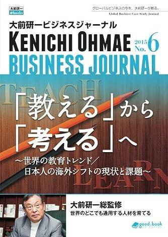 大前研一ビジネスジャーナル No.6(「教える」から「考える」へ~世界の教育トレンド/日本人の海外シフトの現状と課題~) (大前研一books(NextPublishing))