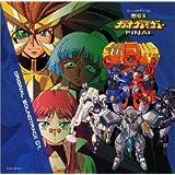 勇者王 ガオガイガーFINAL ― オリジナル・サウンドトラック 1