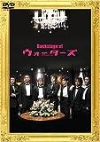 Backstage of ウォーターズ [DVD]