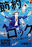 節約ロック 分冊版(14) (モーニングコミックス)
