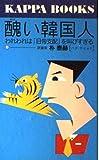 醜い韓国人―われわれは「日帝支配」を叫びすぎる (カッパ・ブックス)