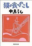 獏の食べのこし (集英社文庫)