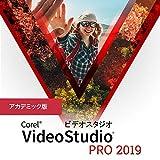 Corel VideoStudio Pro 2019 アカデミック版|ダウンロード版