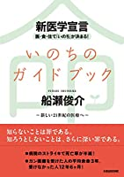 いのちのガイドブック 新医学宣言 (veggy Books)