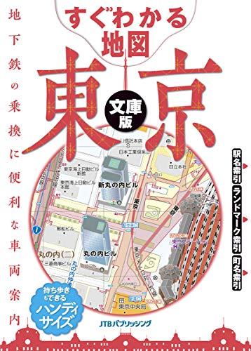 すぐわかる地図 東京 文庫版 (諸書籍)