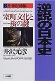 逆説の日本史〈8〉中世混沌編 室町文化と一揆の謎