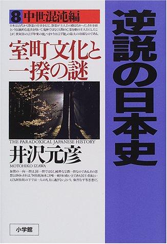 逆説の日本史〈8〉中世混沌編 室町文化と一揆の謎の詳細を見る