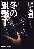 冬の狙撃手 (光文社文庫)