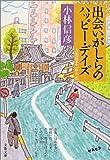 出会いがしらのハッピー・デイズ―人生は五十一から〈3〉 (文春文庫)