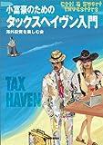 小富豪のためのタックスヘイヴン入門 (Cool & smart investors)   (東洋経済新報社)