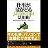 仕事がはかどるJavaScript活用術─Word/Excelで自動処理して効率アップ(日経BP Next ICT選書)