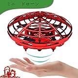 ZHENDUO おもちゃ 男の子 ラジコン ドローン ミニドローン ヘリコプター 飛行機 お誕生日 クリスマス 新年 プレゼント rcドローン 小型 ジェスチャー制御 高度維持 ハンドコントロール UFO LED 360度回転 赤外線誘導 スビート調整 人気 贈り物 ギフト 室内 アウトドア 子供 フライング玩具 初心者に適する (レッド)