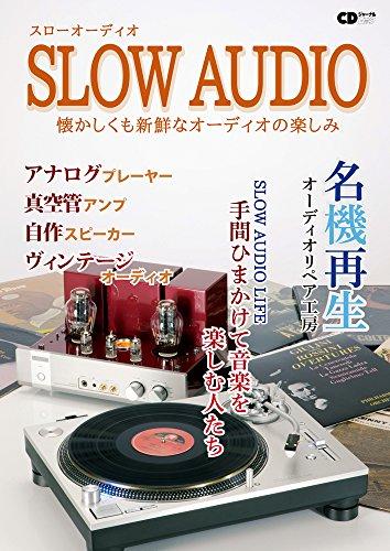 スローオーディオ ~懐かしくも新鮮なオーディオの楽しみ~ (CDジャーナルムック)