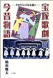 宝塚歌劇今昔物語—タカラジェンヌよ永遠に