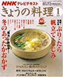 NHKきょうの料理 2018年1月号 [雑誌] (NHKテキスト) 画像