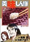 美味しんぼ 第36巻