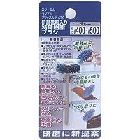 3M(スリーエム) ラジアルブリッスルディスク 研磨砥粒入り 特殊樹脂ブラシ #400~#600 (ブルー)