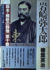 岩崎弥太郎 (歴史人物シリーズ―幕末・維新の群像)