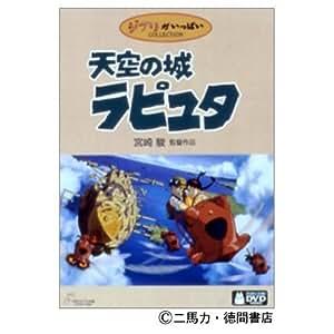 天空の城ラピュタ (ゲド戦記・公開記念切手 付き) [DVD]