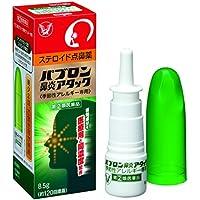 【指定第2類医薬品】パブロン鼻炎アタック<季節性アレルギー専用> 8.5g ※セルフメディケーション税制対象商品